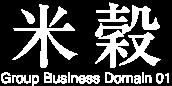 米穀 Group Business Domain 01